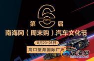 南海网(周末购)汽车文化节将于8月23日至25日在海口举行 近30个知名品牌参展