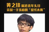 港媒:乱港分子黄之锋在香港机场再被拘捕 涉嫌违反保释条件