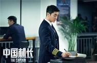 《中国机长》票房破20亿,速度比《战狼2》慢,杜江成最大赢家