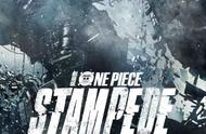 海贼王20周年剧场版《海贼王 STAMPEDE》2019年上映!预告公开!