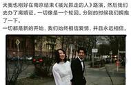 黄璐发文宣布离婚