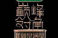 浙江卫视《我就是演员之巅峰对角》今天录制,强大阵容引粉丝期待