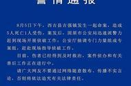 5名死者中3名儿童! 宁夏西吉发生命案5死1伤嫌疑人已被控制