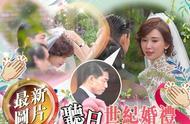 林志玲今日以古礼出嫁,婚礼流程曝光,网友可全程看直播