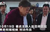 赵忠祥回应一字卖4000元:没招谁惹谁,何况还有人要呢?