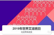 """2019年12月1日丨第32个""""世界艾滋病日"""""""