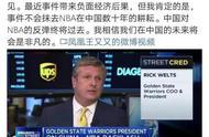 """勇士总裁:""""莫雷事件""""影响会很快消除。太低估中国球迷决心了"""