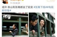 今晚《惊蛰》张离下线,王鸥发博:也许陈山和张离都去了延安