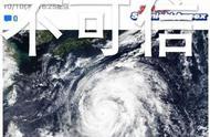 海贝思成了地球最大台风?日本最凶台风?分析:并不可信