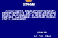 河南3名政府工作人员遭驾车冲撞  2人死亡1人脱离生命危险