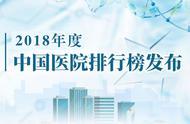 收藏备用!中国医院排名发布,告诉你40个专科哪些医院最牛掰