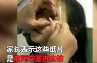 官方回应女童眼睛被塞纸片事件