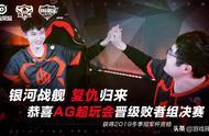 KPL季后赛:巅峰对决!AG四比三淘汰卫冕冠军eStar,两位新人建功