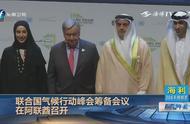 气候变化速度加快,联合国秘书长呼吁:全球紧急行动阻止灾难化发展