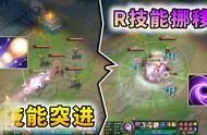 LOL:9.23版本皎月女神重做,E技能和大招互换,3级就能打爆发!