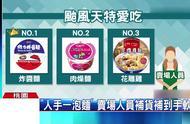 台风利奇马袭台 台湾民众抢购泡面 因为特别有味道