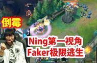 IG对战SKT首次失败,宁王第一视角,faker极限逃生!