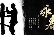 《咏春》叶问4主题曲,李宇春献唱极致国风体验
