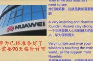 外国网友评论华为CEO霸气回应,不需要90天临时许可 我们准备好了
