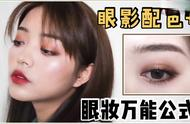 你画眼影还是显得肿和脏?超实用的眼影配色法+眼妆万能公式画法