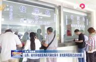 山东:省内异地就医购药可刷社保卡,首批联网医院已达920家