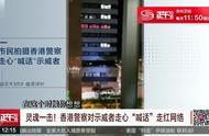 """灵魂一击!香港警察对示威者走心""""喊话""""走红网络"""