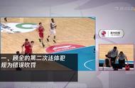 CBA北京vs深圳最后时刻3次错判,这样的裁判水平有待提高啊!