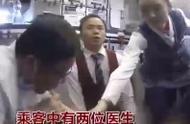 医生回应飞机上用嘴帮老人吸尿:天职所在