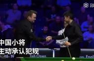 中国小将主动承认犯规,展现大国气度,输了比赛赢了人心!