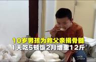 山东一10岁男童为给父亲捐骨髓,一天吃5顿饭,2月增重12斤!