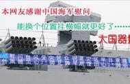 日本网友感谢中国太原舰海军慰问,台风海贝思重创日本。