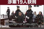 """【""""孙小果""""案件庭审视频,涉案19人获刑。】"""