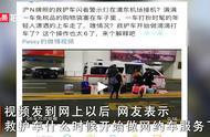 操作让人窒息 救护车闪警示灯机场接机 上海机场:员工违规使用