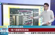 佩服!重庆再现魔幻建筑,一楼是加油站,六楼楼顶竟还是加油站