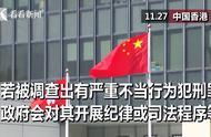 对公务员违法零容忍!香港43名公务员涉嫌参与非法集结或暴力活动