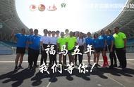 2019福州国际马拉松宣传片来袭!