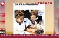 """提案建议""""在全国中小学进行繁体字识读教育"""",教育部公开答复"""