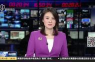 云南省高院原院长赵仕杰因严重违纪受到留党察看一年处分