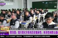 """有提案建议""""全国中小学生进行繁体字识读教育"""",教育部作出答复"""