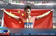 苏炳添当选世界田联运动员工委会委员