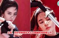 """刘亦菲版花木兰再出新海报,""""神仙姐姐""""一身红衣征战沙场"""