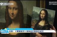 复制品也值钱?《蒙娜丽莎》复制品在巴黎拍卖高价成交