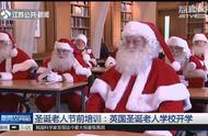英国圣诞老人学校开学,将组织圣诞老人节前培训,应对熊孩子