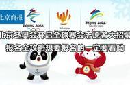 北京冬奥会残奥会志愿者招募 想报名的朋友不要错过这份报名攻略