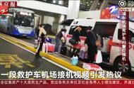 朋友圈热议:浦东机场救护车闪警灯接机