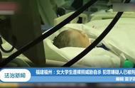 福建福州:女大学生遭裸照威胁自杀,犯罪嫌疑人已被刑拘