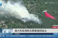 澳大利亚东部林火肆虐,消防志愿者涉嫌7次纵火,遭警方指控