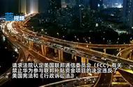 华为对美联邦通信委员会提起诉讼 指其违反美国宪法