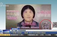 """""""梅姨""""新画像刷屏,广州警方回应:""""梅姨""""身份与长相暂未查实"""