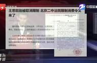 王思聪再被北京法院限制消费 昨日刚被上海法院取消限制令